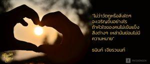 """""""ไม่ว่าจะมีวัตถุหรือสิ่งใด ๆ ที่จะเจริญขึ้นดีขึ้นอย่างไรถ้าหัวใจของคนไม่เข้มแข็งสิ่งต่าง ๆ เหล่านั้นก็ย่อมไม่มีความหมาย"""""""