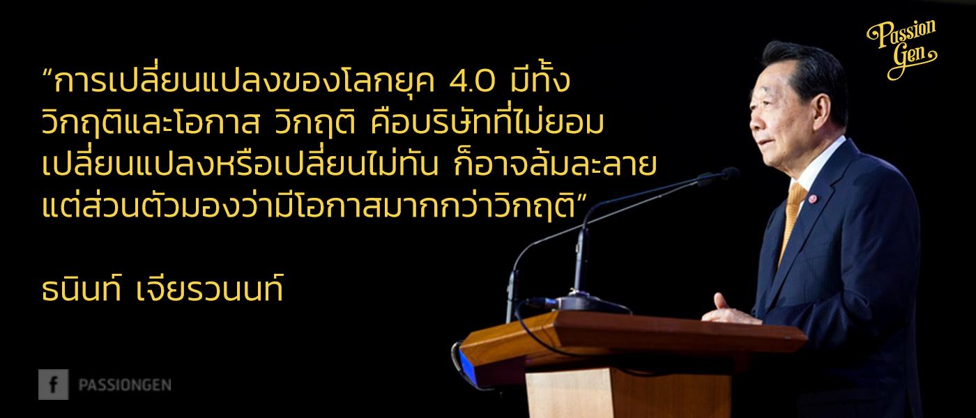 """วิสัทยทัศผู้นำ สุดยอดนักธุรกิจไทย """"การเปลี่ยนแปลงของโลกยุค 4.0 มีทั้งวิกฤติและโอกาสในเวลาเดียวกันวิกฤติก็คือบริษัทที่ไม่ยอมเปลี่ยนแปลงหรือเปลี่ยนแปลงไม่ทันท้ายสุดก็อาจต้องล้มละลายไปแต่ส่วนตัวมองว่ามีโอกาสมากกว่าวิกฤติ"""" ธนินท์ เจียรวนนท์"""