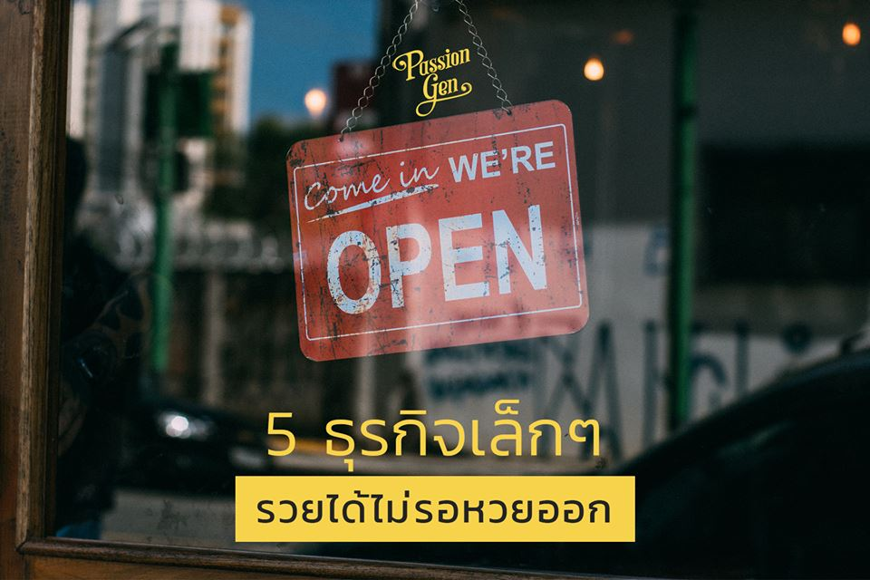 5 ธุรกิจเล็กๆ - รวยได้ไม่ต้องรอหวยออก