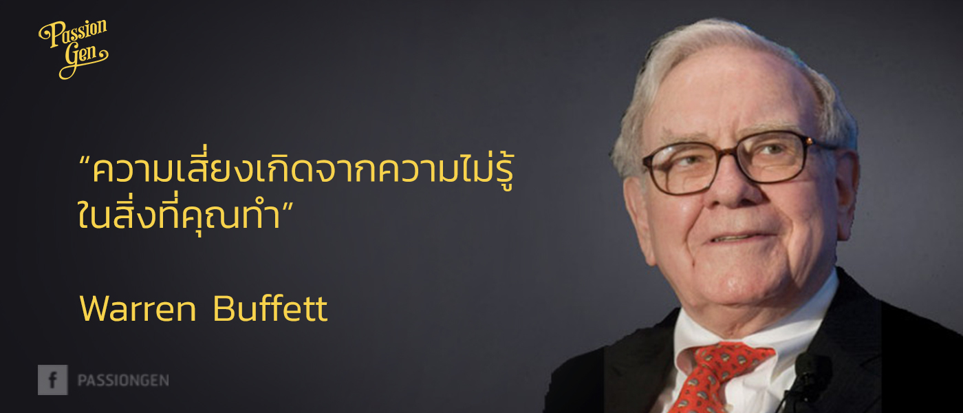 """Warren Buffett"