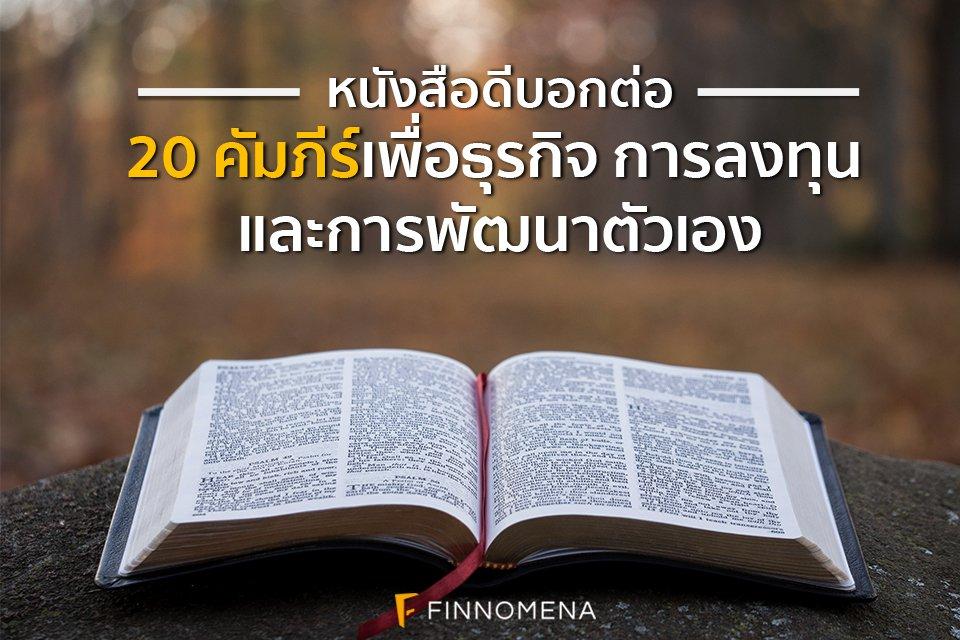 หนังสือน่าอ่าน หนังสือดีบอกต่อ: 20 คัมภีร์เพื่อธุรกิจ การลงทุน และการพัฒนาตัวเอง