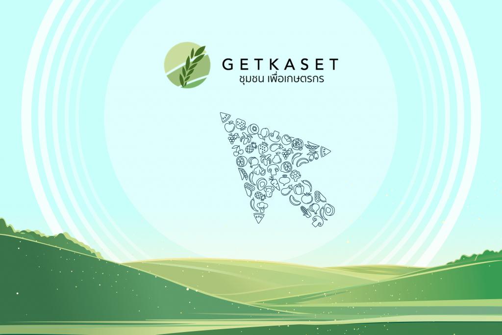GetKaset – ตลาดขายสินค้าเกษตรออนไลน์