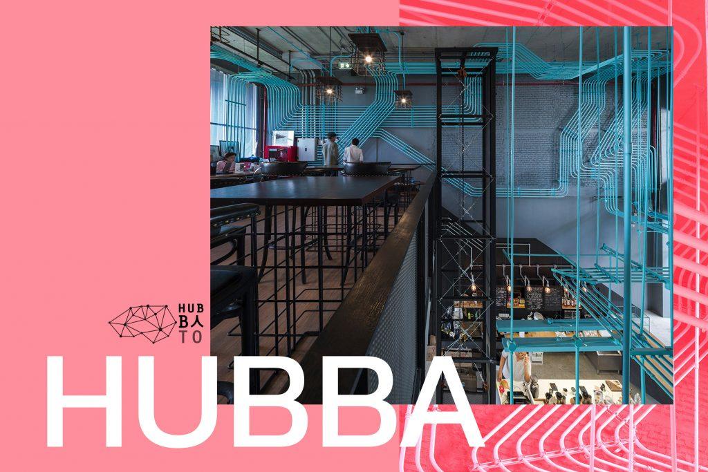 Hubba Co-working Space ก้าวออกนอกกรอบ สู่การสร้างชุมชนการทำงานยุคใหม่