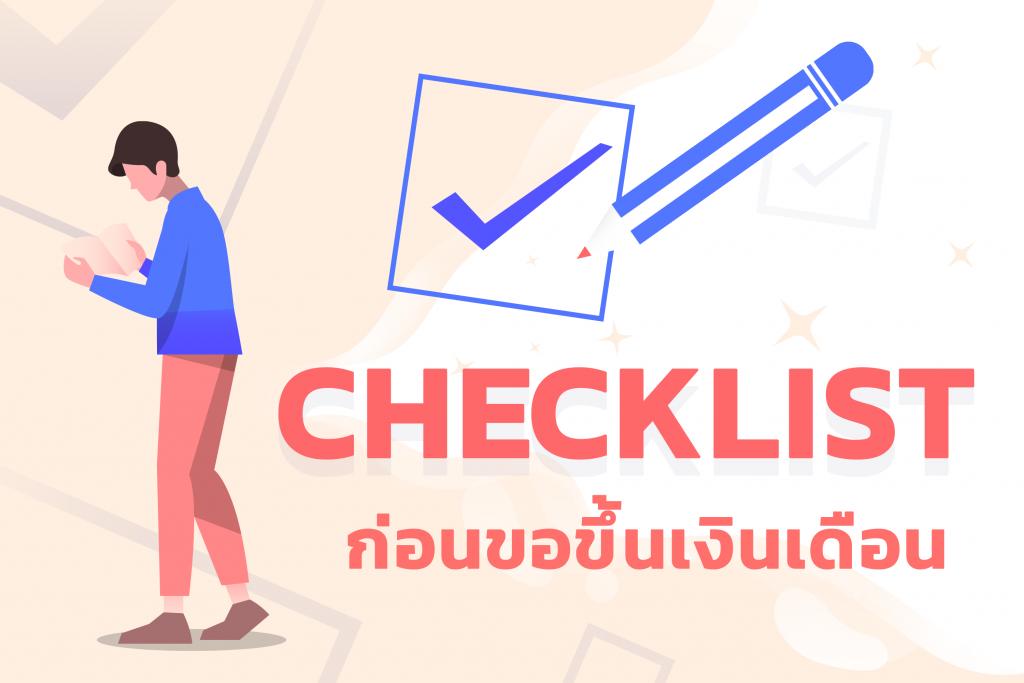 Checklist ฉบับมนุษย์เงินเดือน คุณเจ๋งพอที่จะขอขึ้นเงินเดือนหรือยัง?