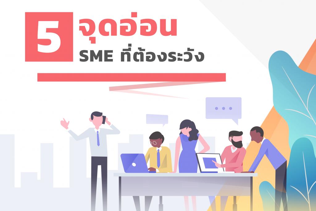 5 จุดอ่อน SME ที่เจ้าของธุรกิจต้องระวัง พร้อมเทคนิคการป้องกันตัว