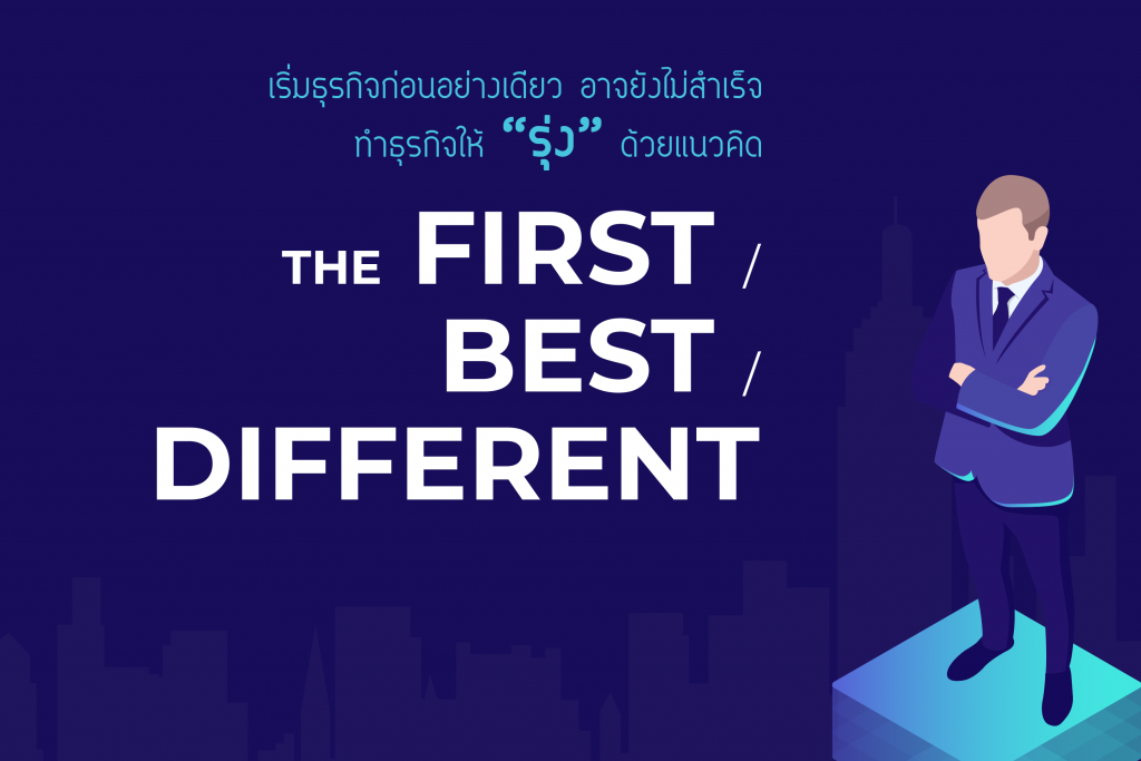 """เริ่มธุรกิจก่อนอย่างเดียว อาจยังไม่สำเร็จ ทำธุรกิจให้ """"รุ่ง"""" ด้วยแนวคิด The First/ The Best/The Different"""