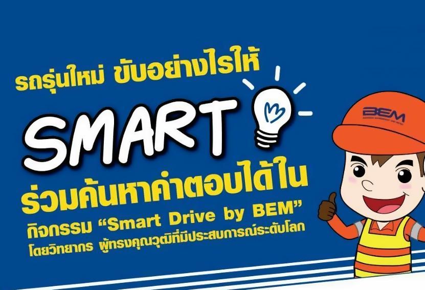 ขับรถอย่างไรให้ SMART !!!