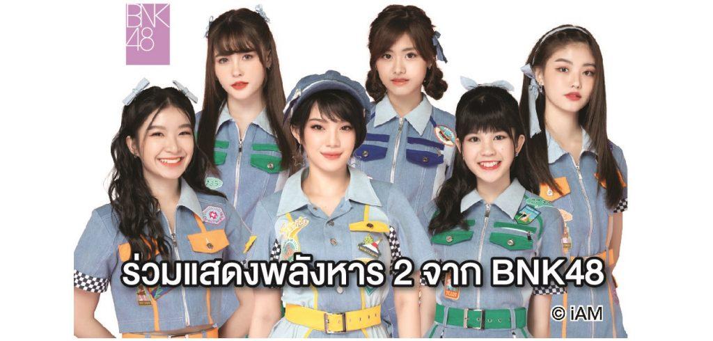 ร่วมแสดงพลังหาร 2 จาก BNK48
