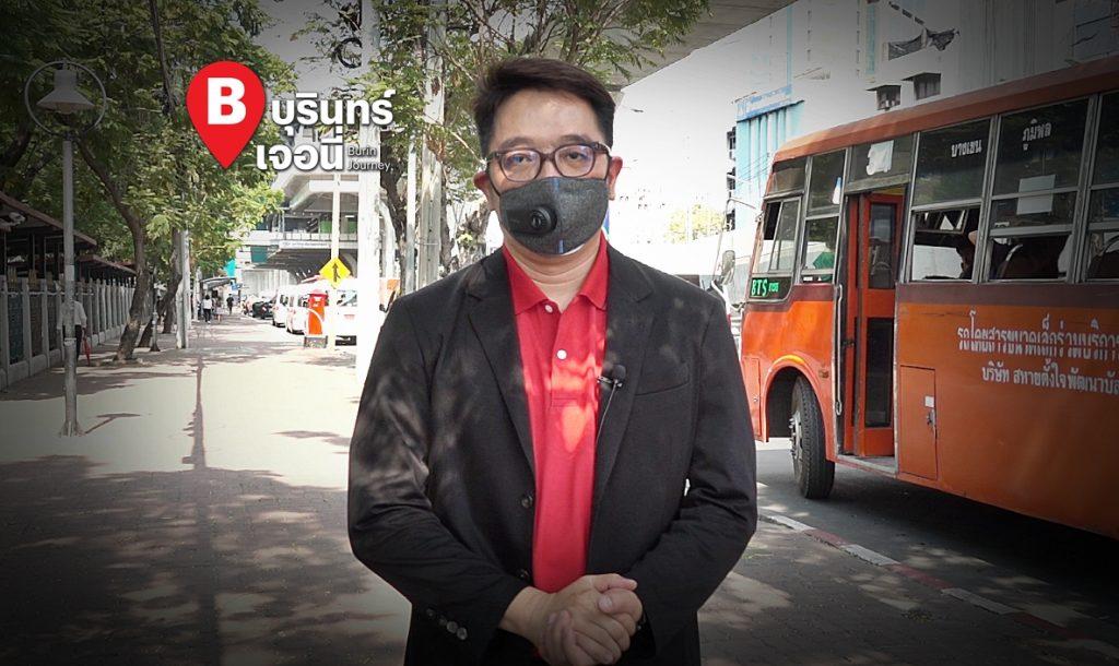 อยู่สู้ฝุ่น PM 2.5😷