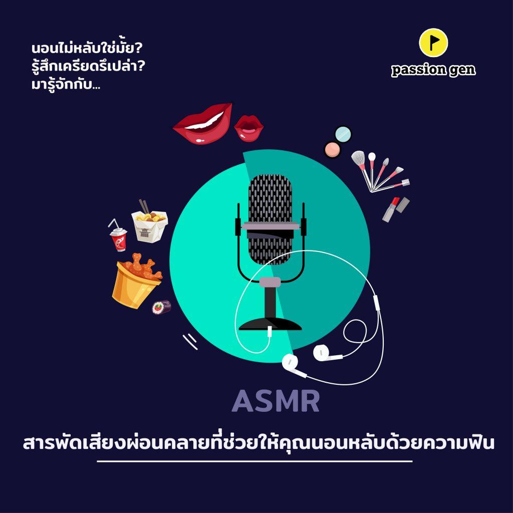 """""""ASMR"""" สารพัดเสียงผ่อนคลายที่จะทำให้คุณนอนหลับด้วยความฟิน"""