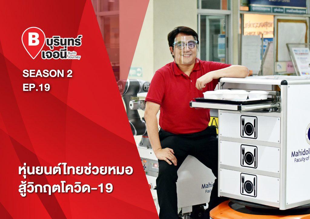 หุ่นยนต์ไทยช่วยหมอ สู้โควิด-19
