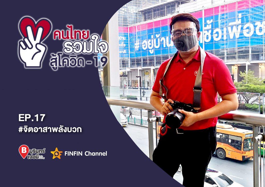 คนไทยรวมใจสู้ภัยโควิด-19 #จิตอาสาพลังบวก