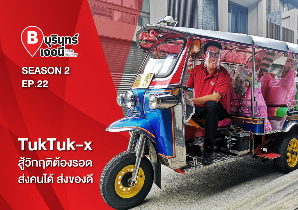 TukTuk-X สู้วิกฤติต้องรอด ส่งคนได้ ส่งของดี