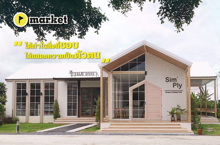 market - Sim'Ply Drugstore and Café
