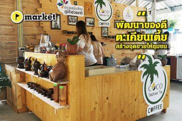 โคโค่ ตะเคียนเตี้ย - passion market