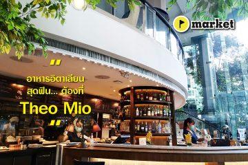 Theo Mio