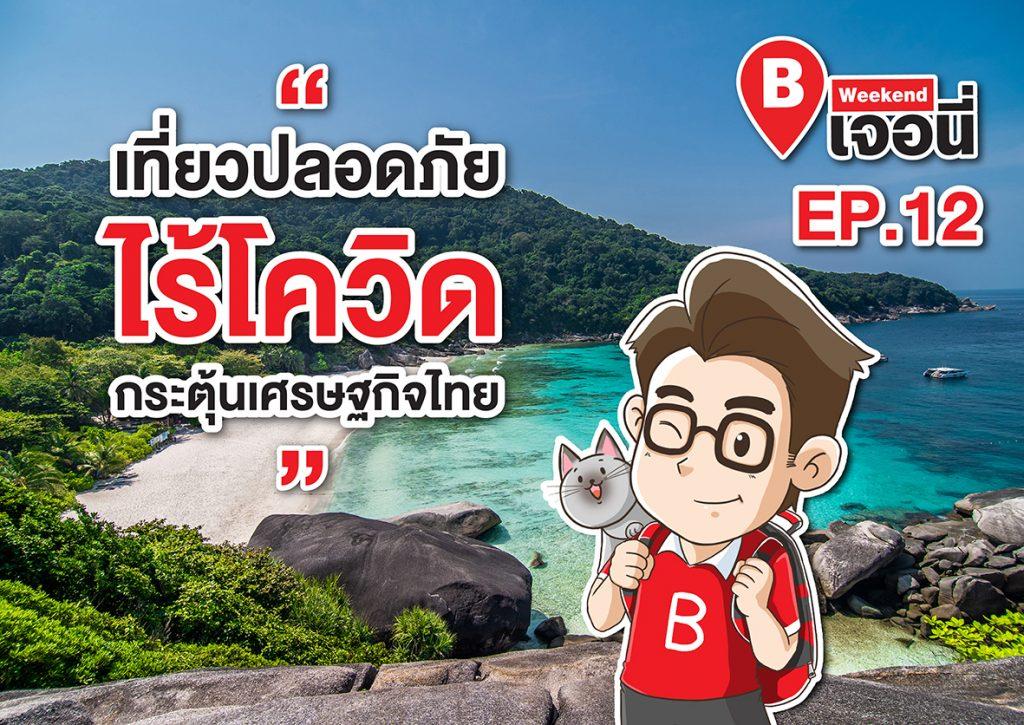 เที่ยวปลอดภัย ไร้โควิด กระตุ้นเศรษฐกิจไทย