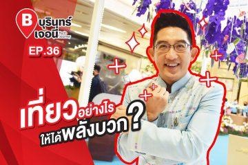 เที่ยวไทยรับพลังบวก - บุรินทร์เจอนี่