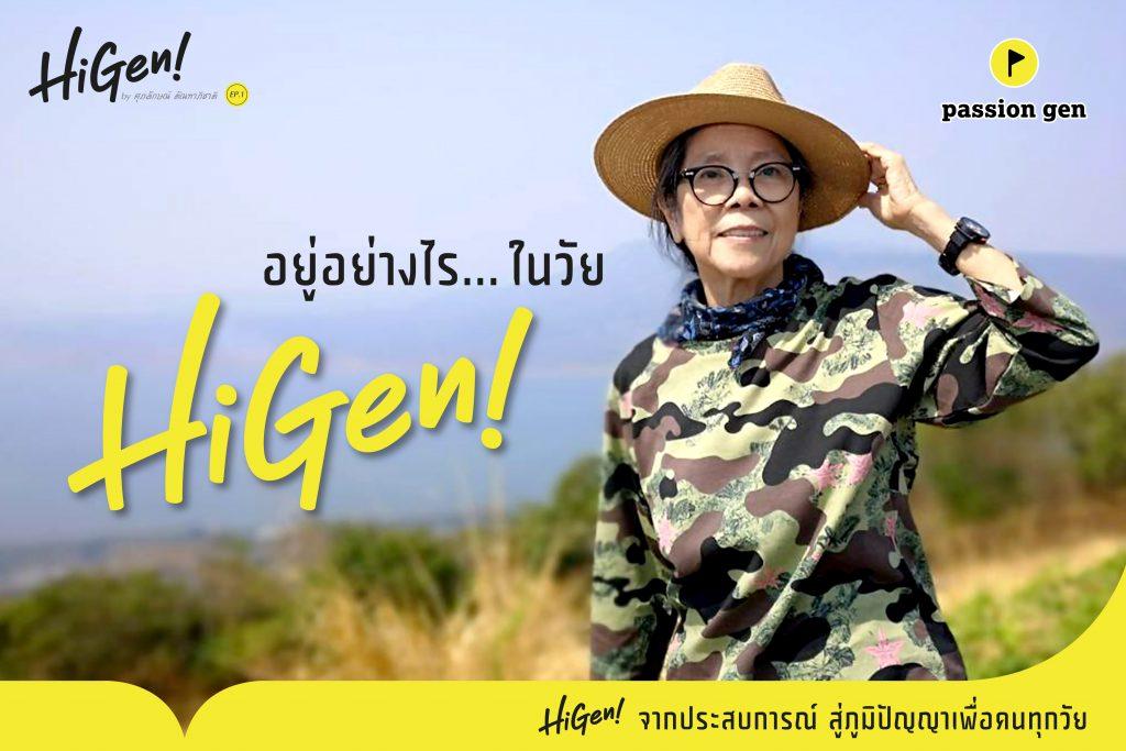 อยู่อย่างไรในวัย Hi Gen!