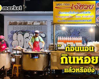 หอยทอดเจ๊ฮวย - passion market