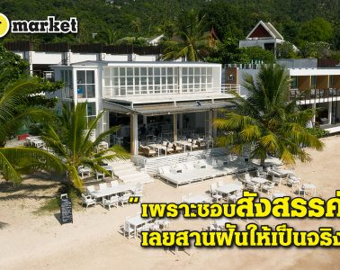 passion maket - Whitening Bar & Restaurant