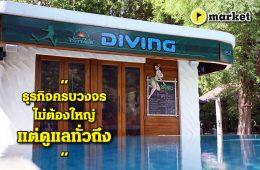 Sairee Cottage Diving - passion market