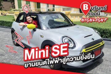 Mini SE ยานยนต์ไฟฟ้าสู่ความยั่งยืน - บุรินทร์เจอนี่