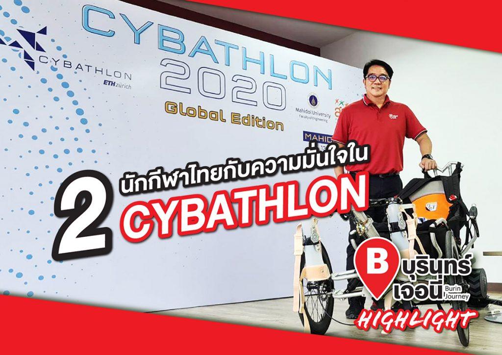 2 นักกีฬาไทยกับความมั่นใจใน CYBATHLON