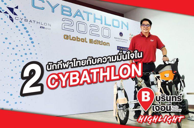 CYBATHLON 2020 - บุรินทร์เจอนี่