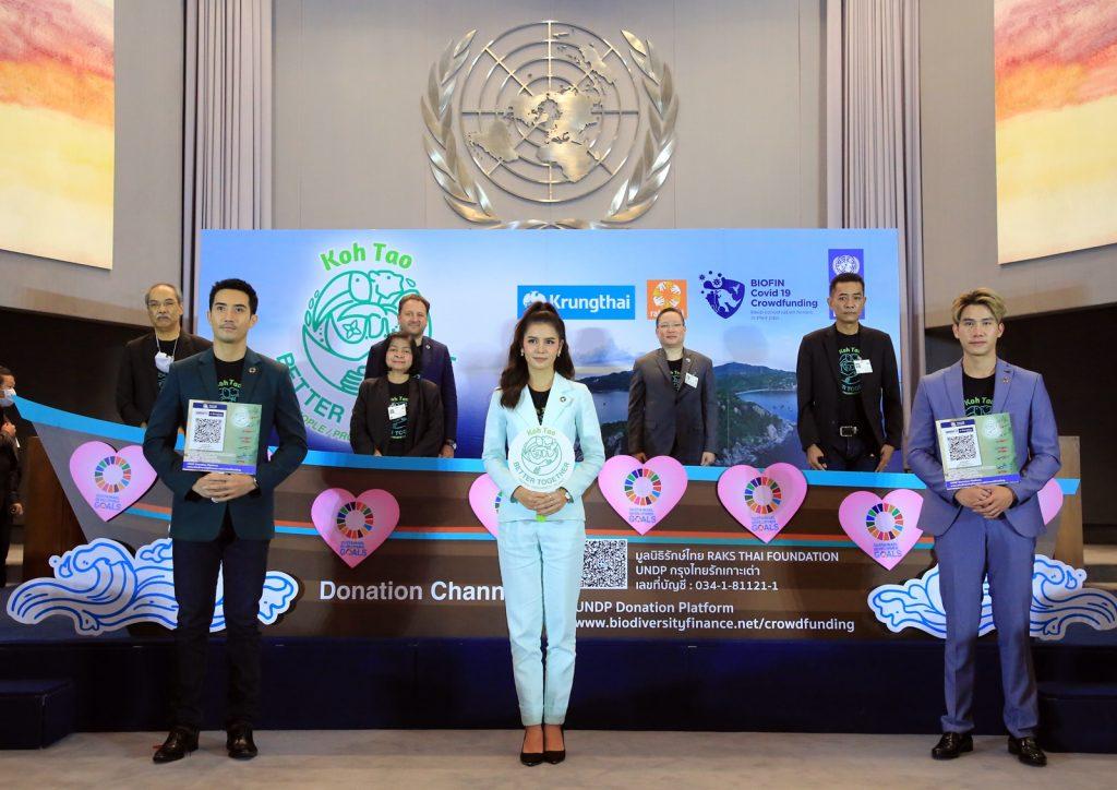โครงการไบโอฟิน ยูเอ็นดีพี ประเทศไทยจับมือ ธ.กรุงไทย เปิดตัวโครงการ Koh Tao, Better Together ระดมทุนช่วยชาวเรือเกาะเต่า