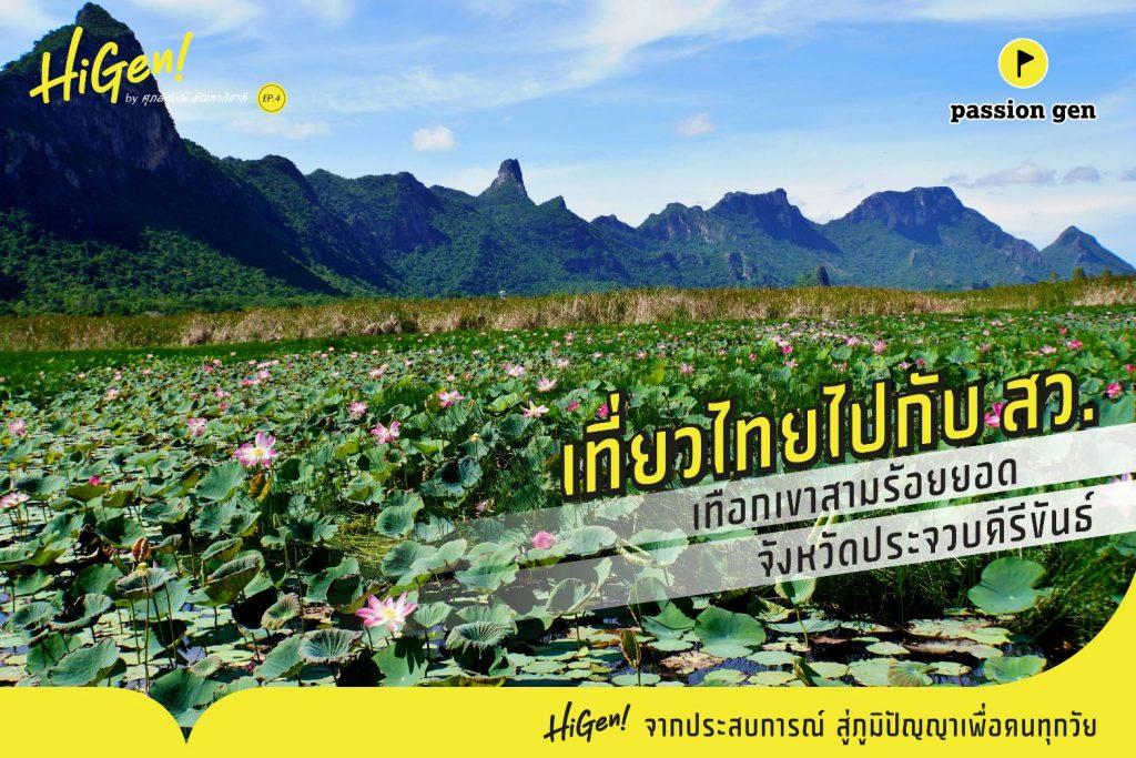 เที่ยวไทยไปกับ สว. เทือกเขาสามร้อยยอด จังหวัดประจวบคีรีขันธ์