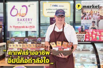 passionmarket - 60 plus bakery & cafe