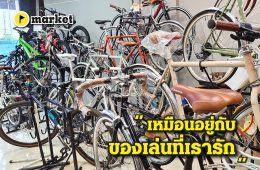 BOVELO Bangkok Bike Shop - passion market