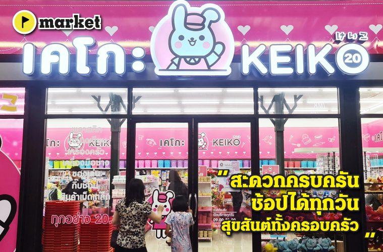 เคโกะ TMK กาญจนบุรี - Market