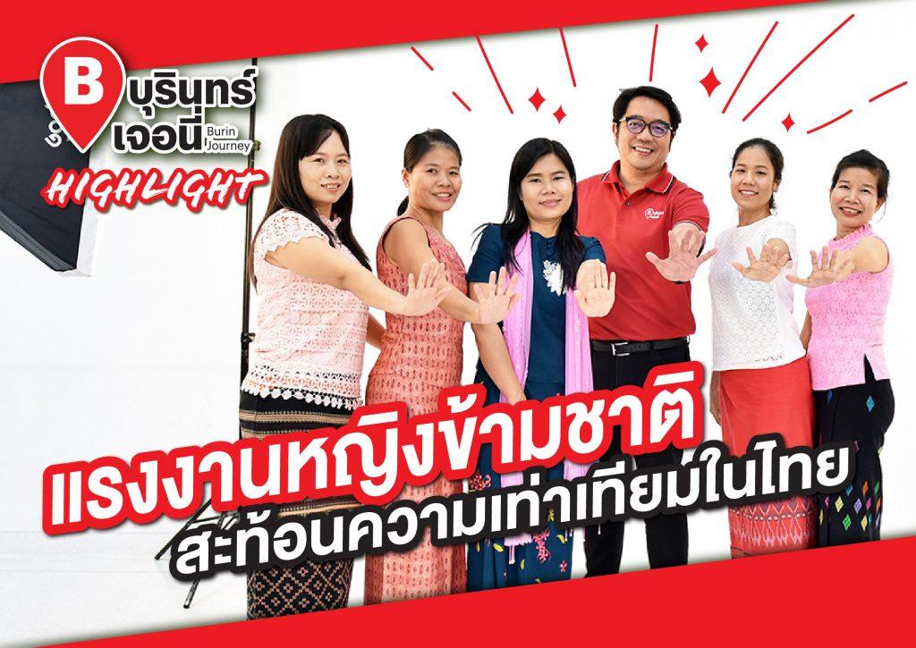 แรงงานหญิงข้ามชาติ สะท้อนความเท่าเทียมในไทย