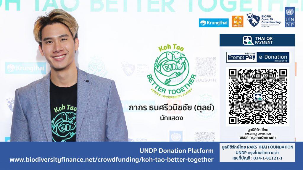 ตุลย์ ชวนร่วมโครงการ Koh Tao, Better Together