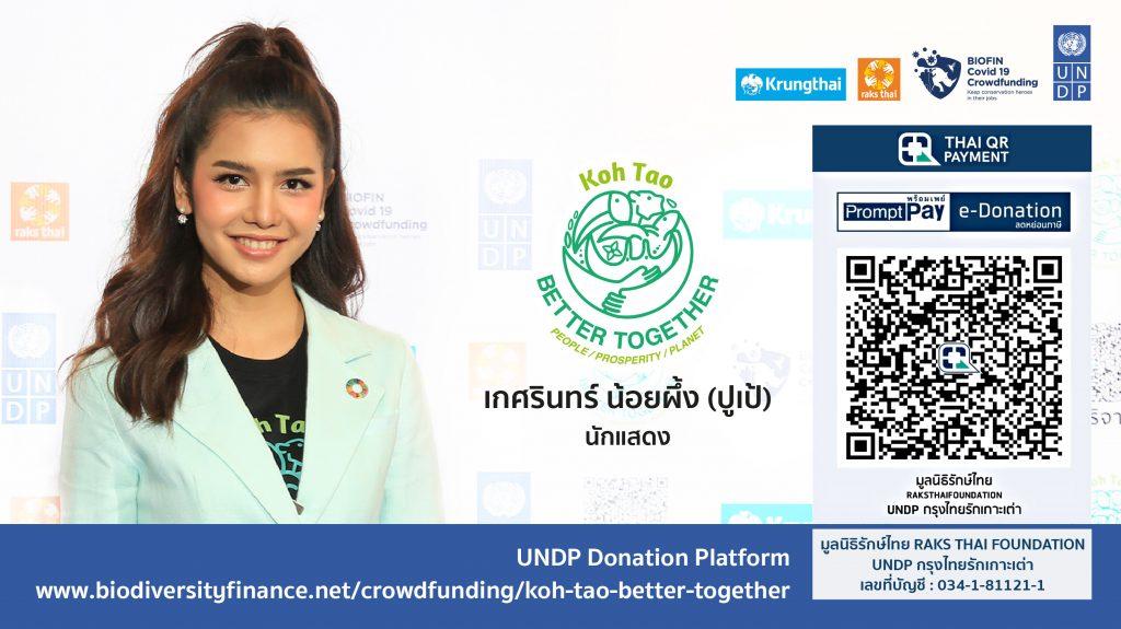 ปูเป้ ชวนร่วมโครงการ Kho Tao, Better Together