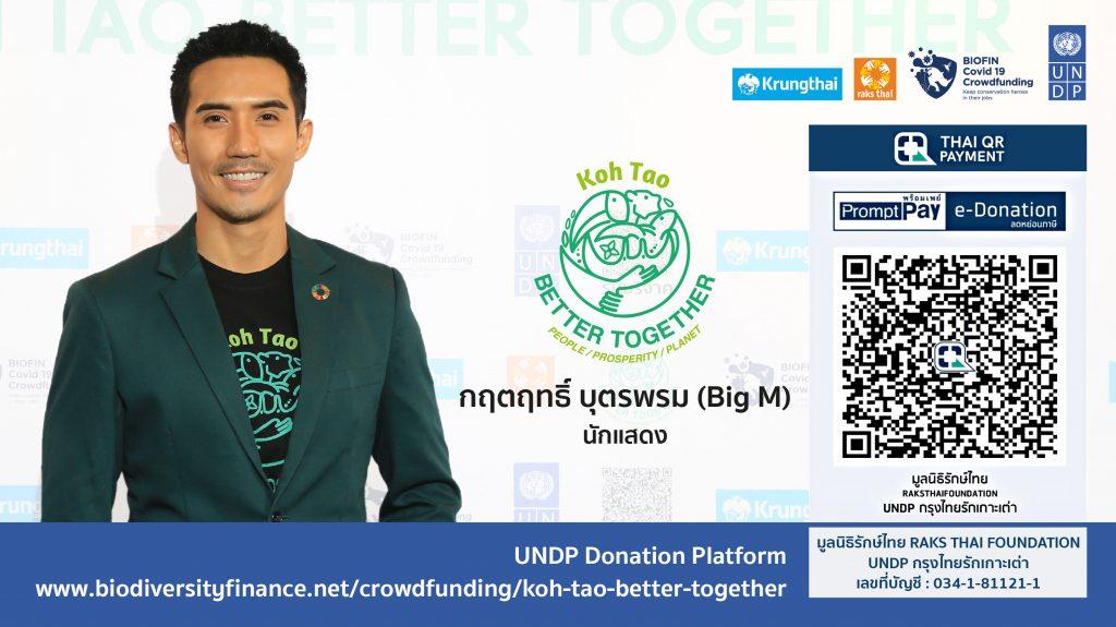 บิ๊กเอ็ม ชวนร่วมโครงการ Koh Tao, Better Together