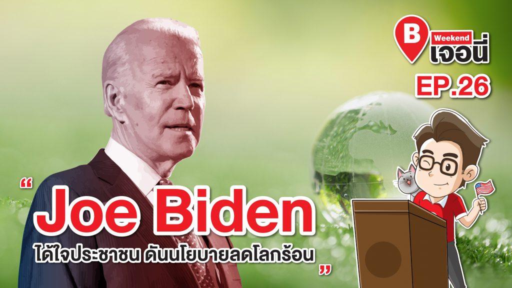 Joe Biden ได้ใจประชาชน ดันนโยบายลดโลกร้อน