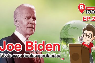 Joe Biden - WEEKEND เจอนี่