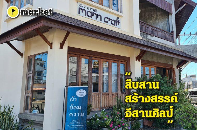 Mann Craft - passion market