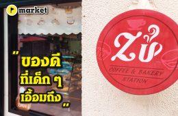 ZU coffee - market