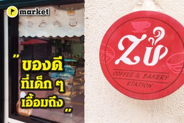 ZU coffee - market