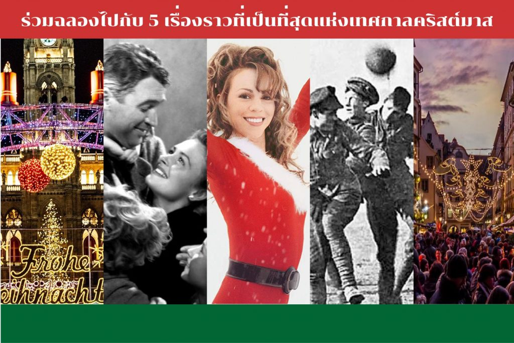 ร่วมเฉลิมฉลองไปกับ 5 เรื่องราวที่เป็นที่สุดแห่งเทศกาลคริสต์มาส