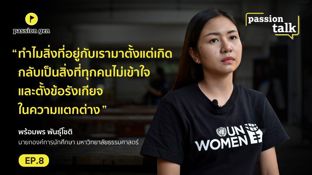 เปลี่ยนข้อด้อยให้เป็นจุดเด่น เพราะผู้หญิงไม่ได้ด้อยกว่า