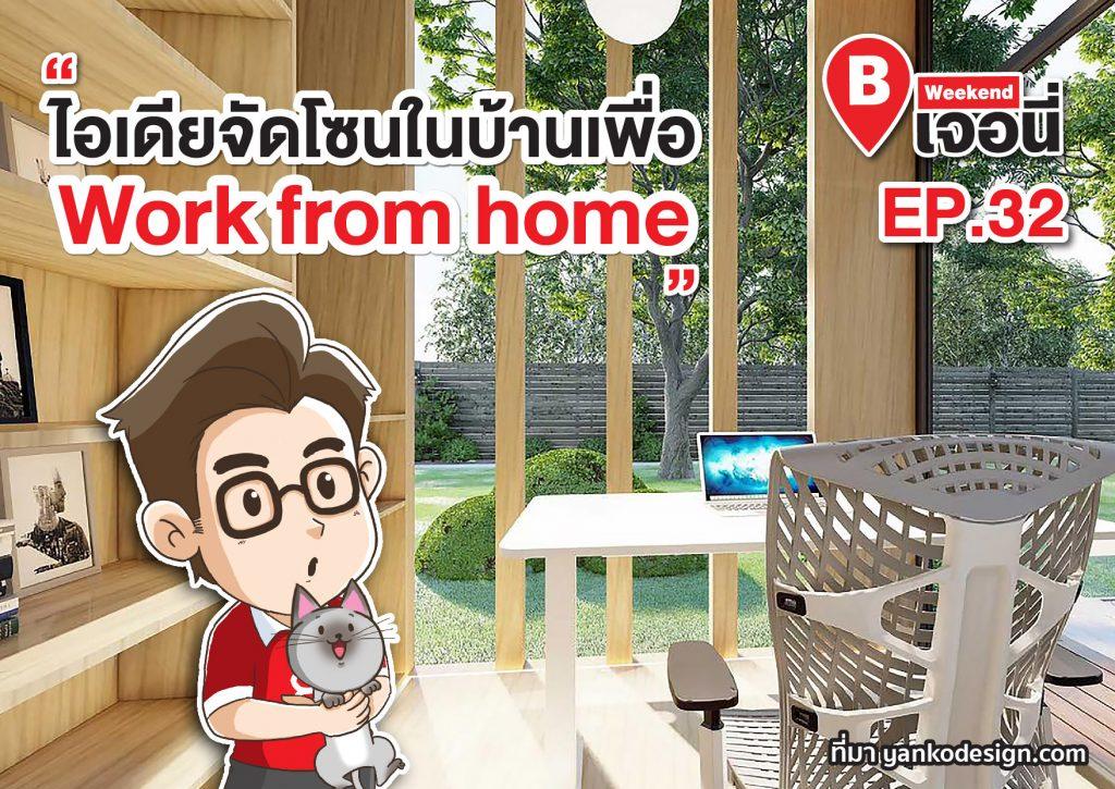 ไอเดียจัดโซนในบ้าน เพื่อ Work from home