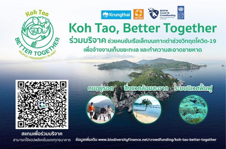 ระดมทุน Koh Tao Better together