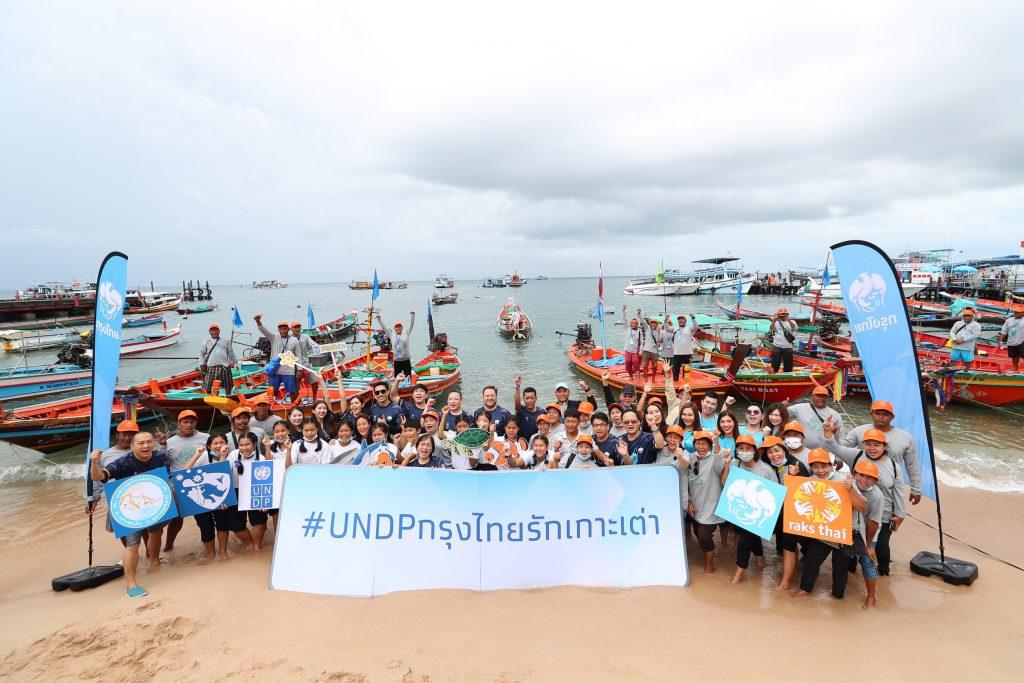 UNDP จับมือกรุงไทย มูลนิธิรักษ์ไทย ศิลปินนักแสดง  จัดงาน Big Cleaning Day ระดมทุนฟื้นฟูเกาะเต่า
