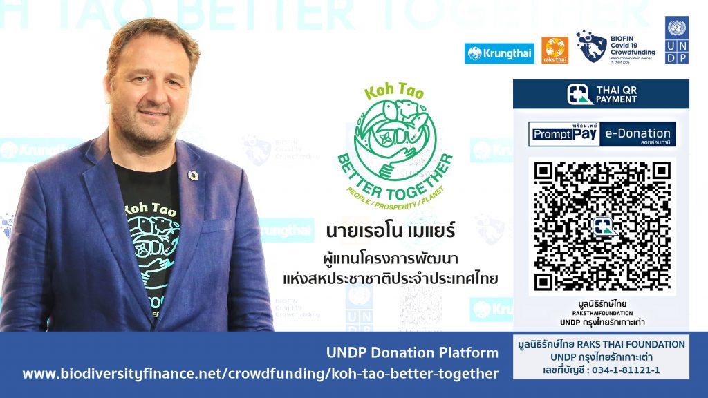 Mr.Renaud Meyer เชิญร่วมโครงการ Koh Tao, Better Together