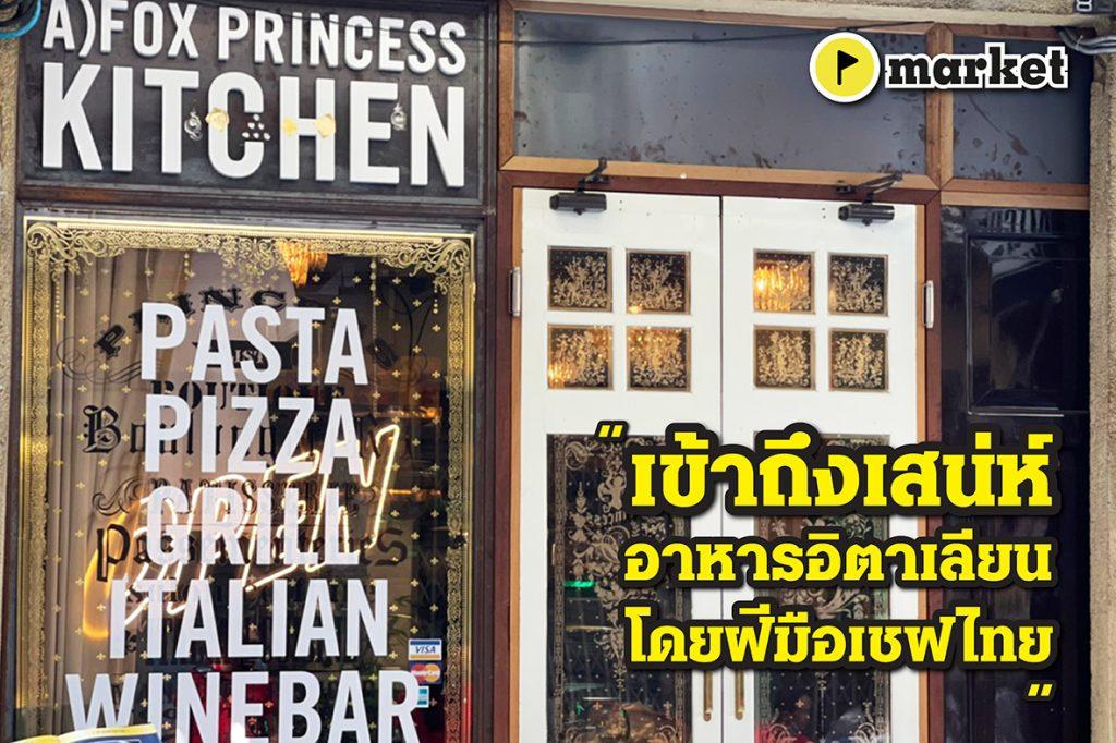 'A Fox Princess Kitchen' โดดเด่นเพราะเป็นตัวเอง